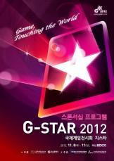 gstar2012