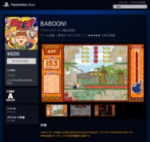 Baboon_PSN_jp